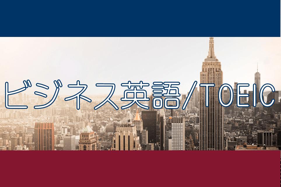 ビジネス英語/TOEIC