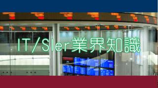 IT/SIer業界知識